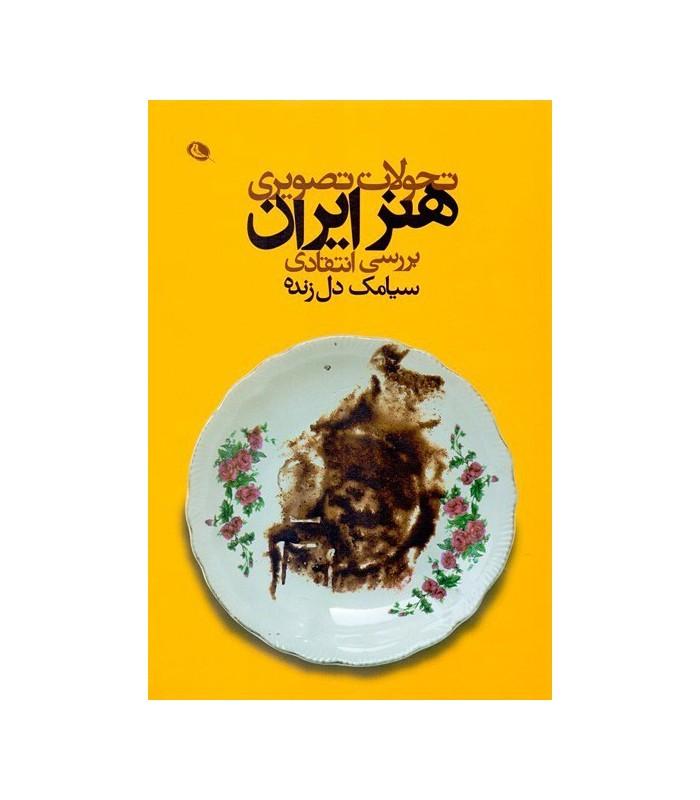 تحولات تصویری هنر ایران بررسی انتقادی