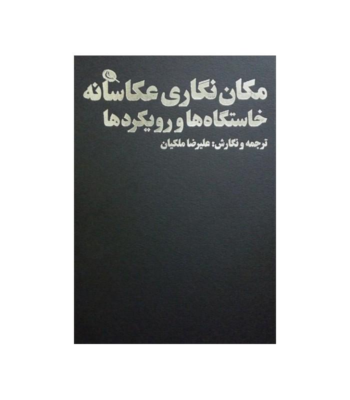 معرفی کتاب مکان نگاری عکاسانه: خاستگاه ها و رویکردها