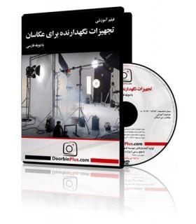 فیلم تجهیزات نگهدارنده برای عکاسان