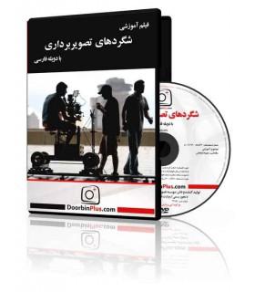 فیلم آموزشی شگردهای تصویربرداری