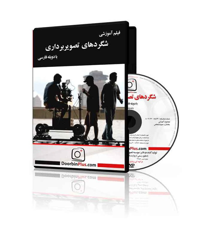 فیلم آموزشی شگردهای تصویربرداری خبری