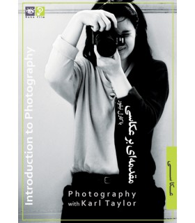 رها فیلم - مقدمه ای بر عکاسی