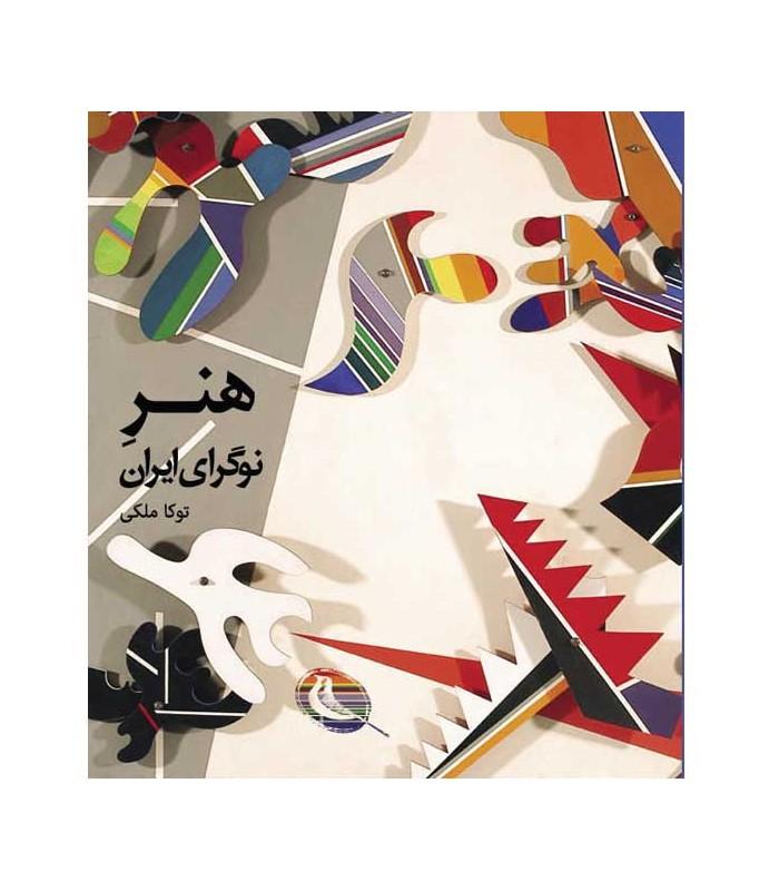 هنر نوگرای ایران