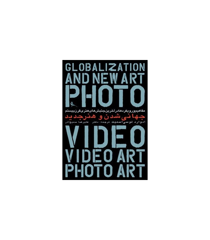 جهانی شدن و هنر جدید
