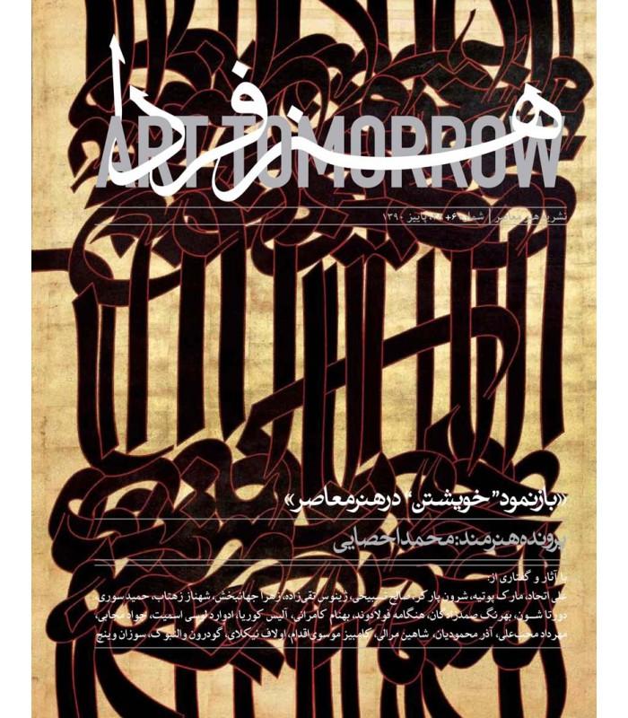 نشریه هنر معاصر، شماره 28+6، پاییز 1390