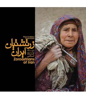 زرتشتیان ایران