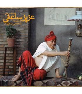 با حاتمی در طهران