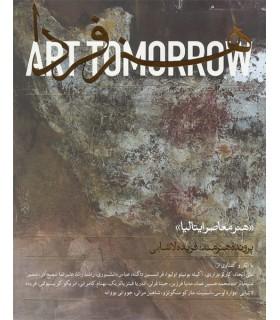 نشریه هنر فردا، شماره 28+8، بهار 1391