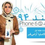 برنده هفته اول قرعهکشی iPhone 6s