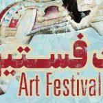 جشنواره هنر ایران برگزار میشود