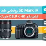 5D Mark IV رونمایی شد؛ فیلمبرداری 4K به DSLRهای کانن آمد