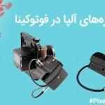 شاتر الکترویکی آلپا: تحولی دیگر در عکاسی با دوربینهای تکنیکی
