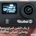 رونمایی کمپانی Rollei از یک اکشن کمرای ردهبالا