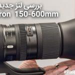 بررسی لنز جدید  600-150 میلیمتری  Tamron