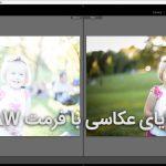 مزایا و معایب عکاسی با فرمت RAW