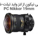 رونمایی نیکون از لنز واید تیلت-شیفت PC Nikkor 19mm