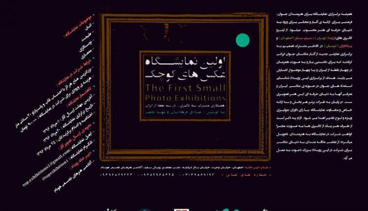 فراخوان اولین نمایشگاه عکسهای کوچک