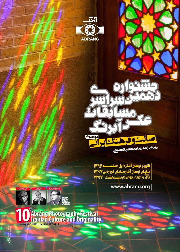 دهمین جشنواره سراسری عکس آبرنگ
