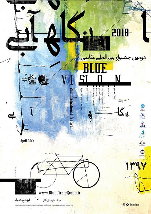 پوستر دومین جشنواره بین المللی عکاسی «نگاه آبی»