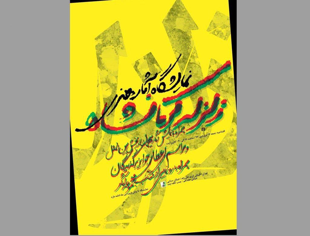 نمایشگاه آثار هنری با موضوع زلزله کرمانشاه