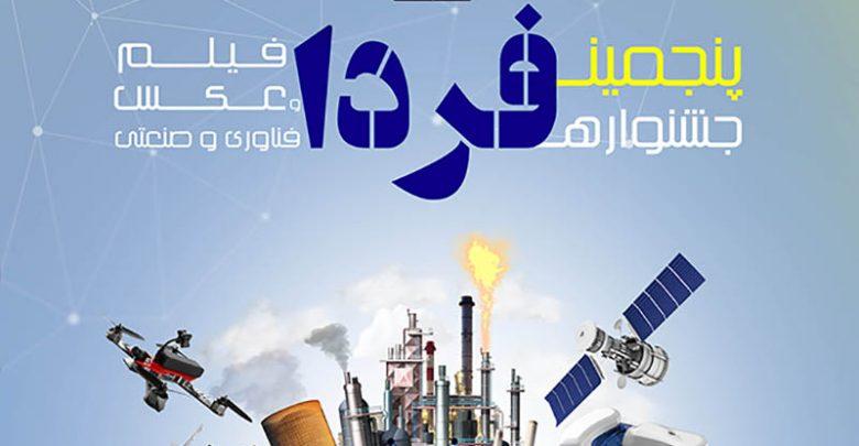 جشنواره ملی فیلم و عکس فردا
