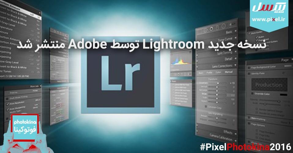نسخه جدید Lightroom توسط Adobe منتشر شد