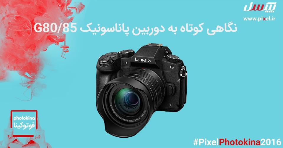 نگاهی کوتاه به دوربین پاناسونیک 85/G80