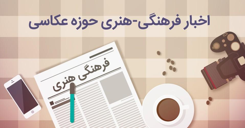 اخبار فرهنگی-هنری حوزهی عکاسی؛ خدمتی جدید از گروه پیکسل
